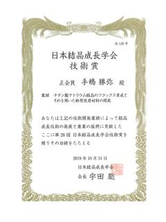 手嶋所長が2019年日本結晶成長学会の技術賞を受賞しました