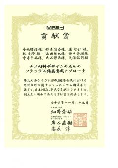 研究所メンバーがMRS-J貢献賞を受賞しました