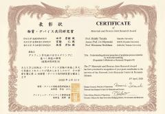 田中秀樹教授が物質・デバイス共同研究賞を受賞しました
