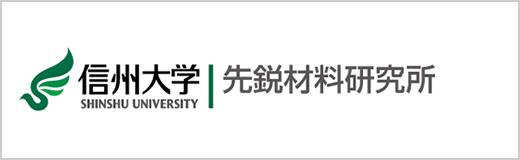 信州大学 先鋭材料研究所