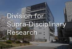 Division for Supra-Disciplinary Research