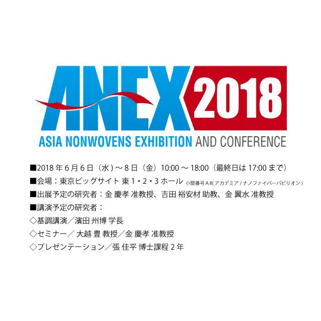 アイキャッチ画像:【出展告知】ANEX2018 アジア不織布産業総合展示会・会議