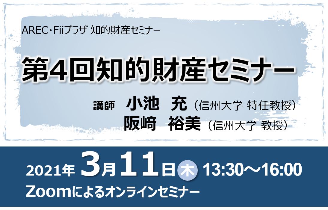 アイキャッチ画像:【開催告知】第4回知的財産セミナー