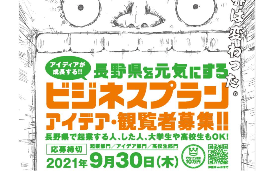 アイキャッチ画像:【開催】信州ベンチャーコンテスト2021