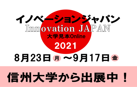 アイキャッチ画像:【開催】イノベーションジャパン2021~大学見本市 Online~