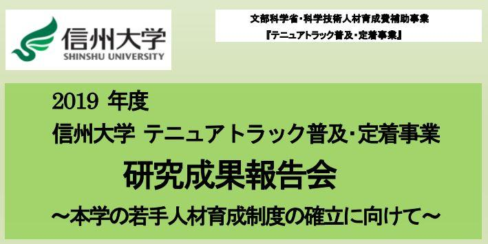 アイキャッチ画像:【開催告知】テニュアトラック普及・定着事業研究成果報告会の開催について