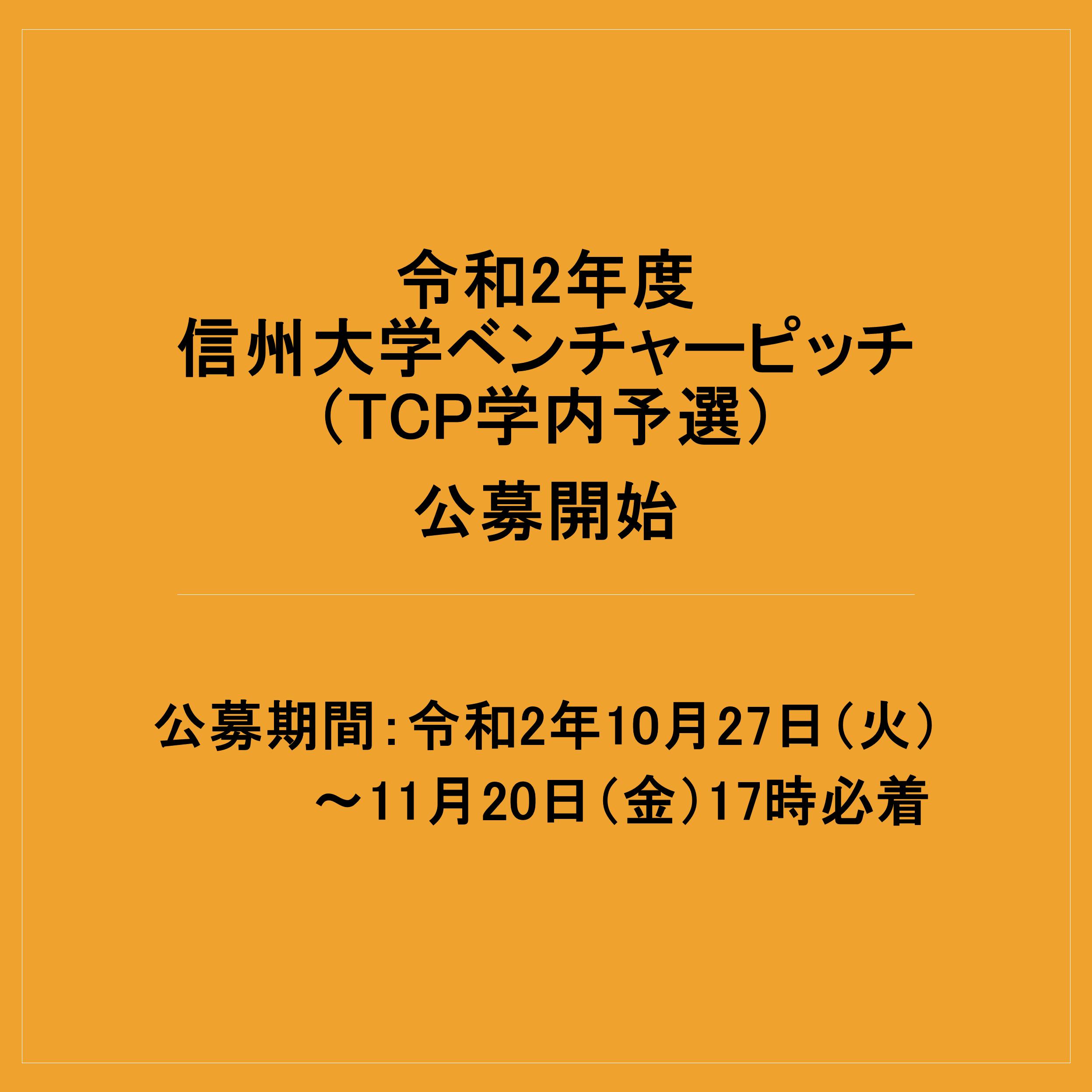 アイキャッチ画像:【公募】信州大学ベンチャーピッチ(TCP学内予選)