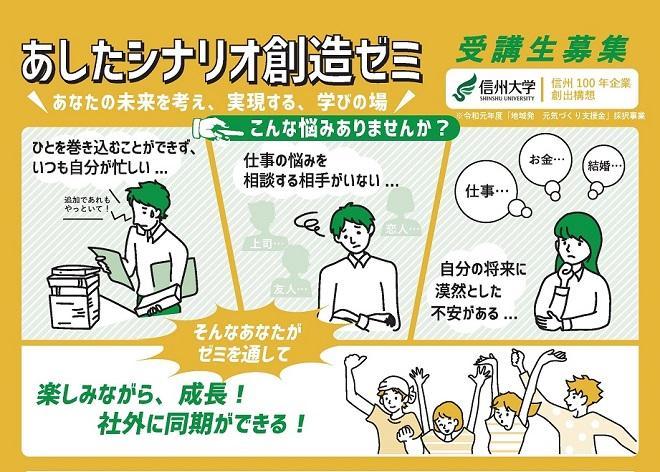 アイキャッチ画像:【開催告知】「信州100年企業創出構想:   あしたシナリオ創造ゼミ」