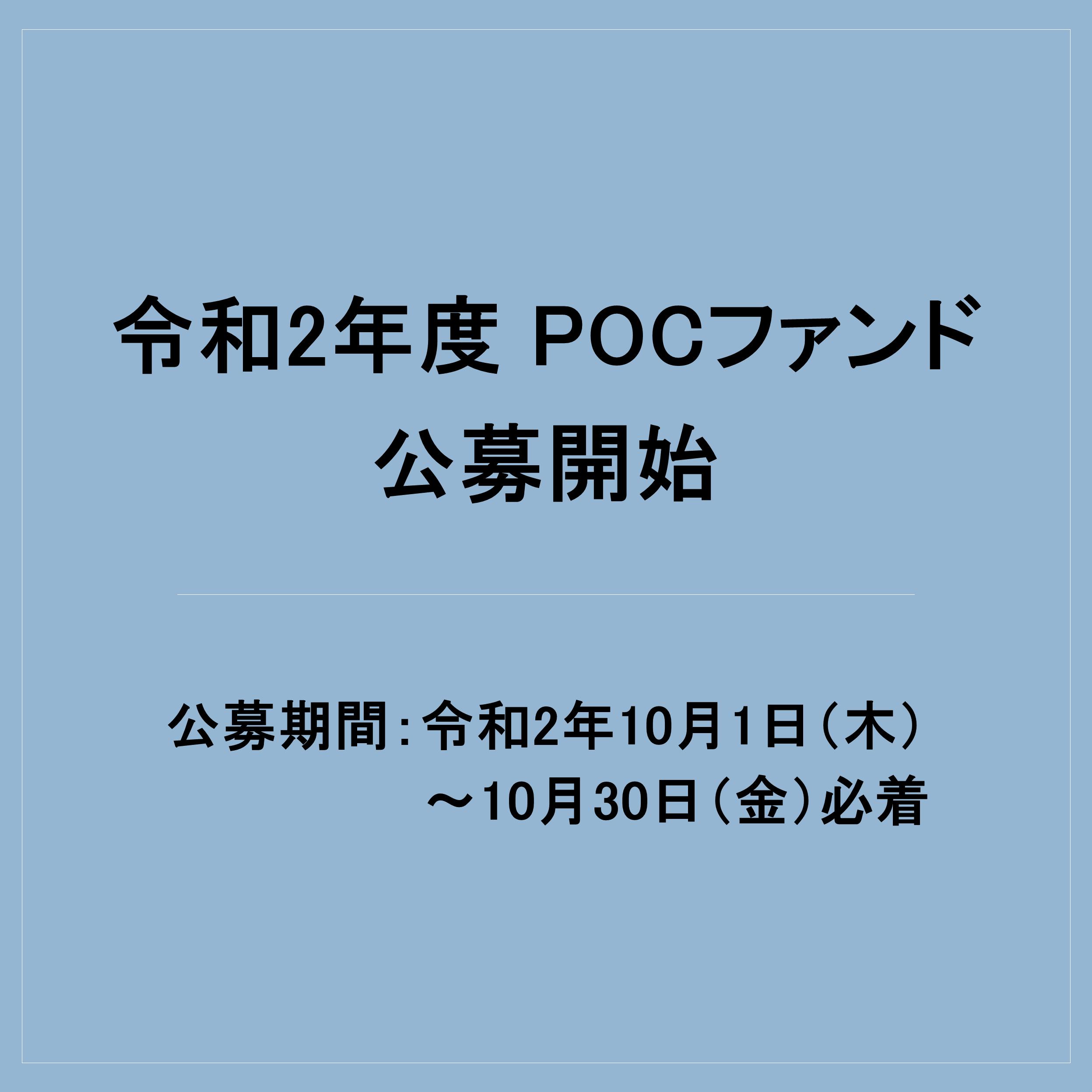 アイキャッチ画像:【公募】令和2年度POCファンド(学内限定)