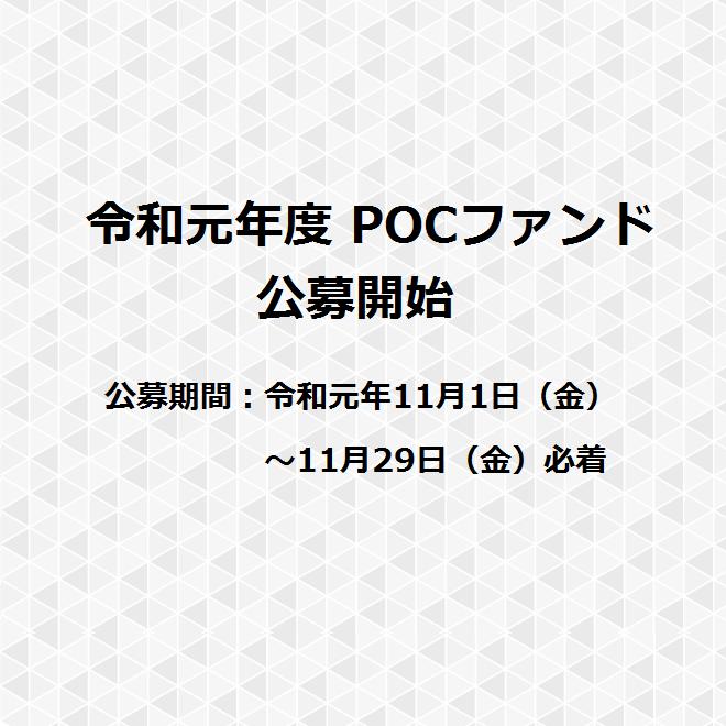アイキャッチ画像:【公募】令和元年度POCファンド(学内限定)