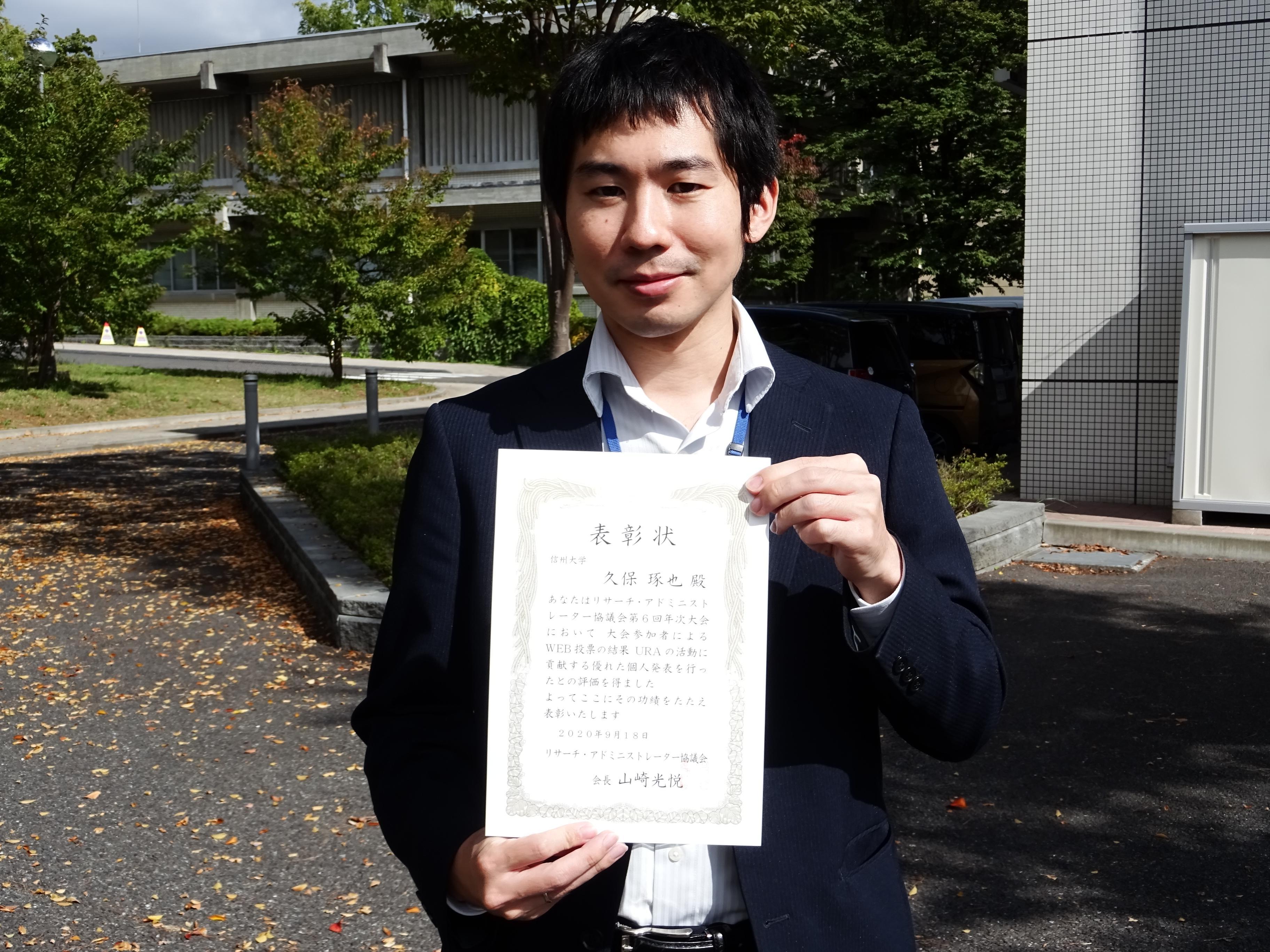 アイキャッチ画像:【2年連続】久保琢也助教が第6回RA協議会年次大会において個人発表表彰を受賞