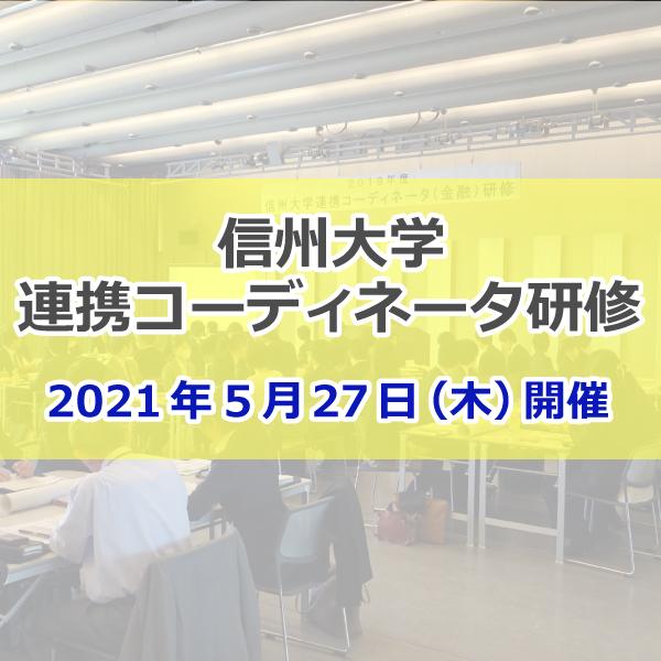 アイキャッチ画像:【開催告知】令和3年度信州大学連携コーディネータ研修