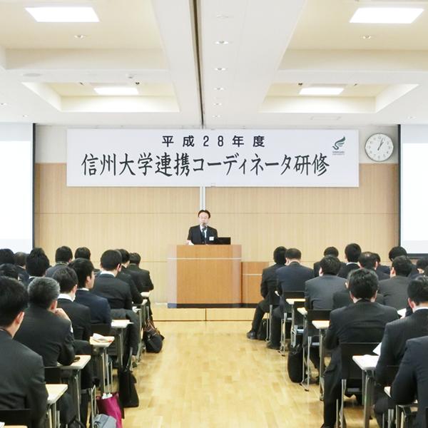 アイキャッチ画像:【開催報告】平成28年度信州大学連携コーディネータ研修(4月開催)