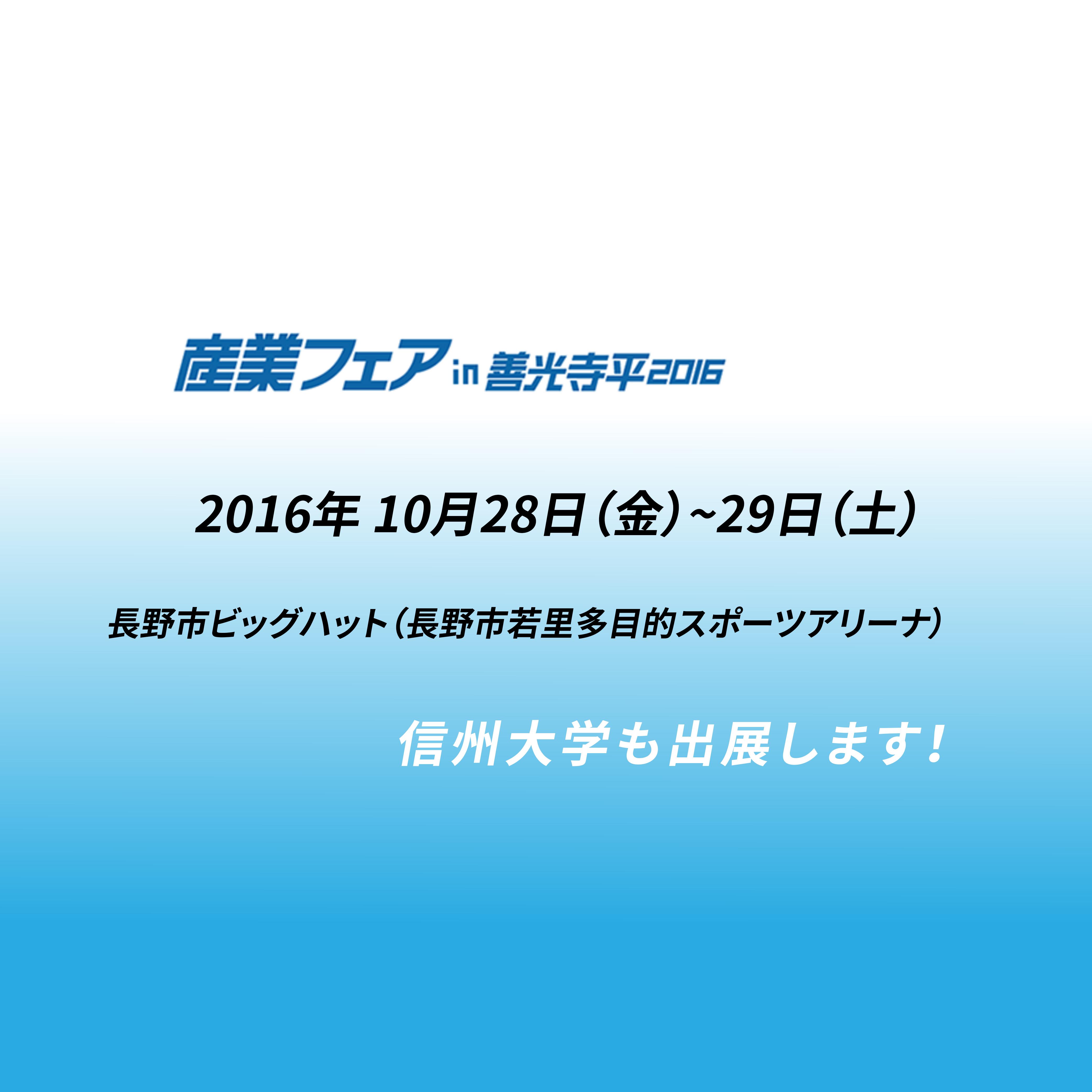 アイキャッチ画像:【イベント告知】産業フェアin善光寺平2016