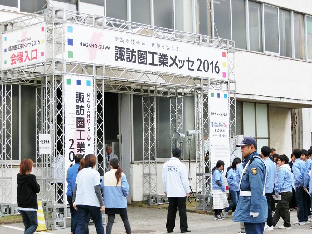 アイキャッチ画像:【出展報告】諏訪圏工業メッセ2016