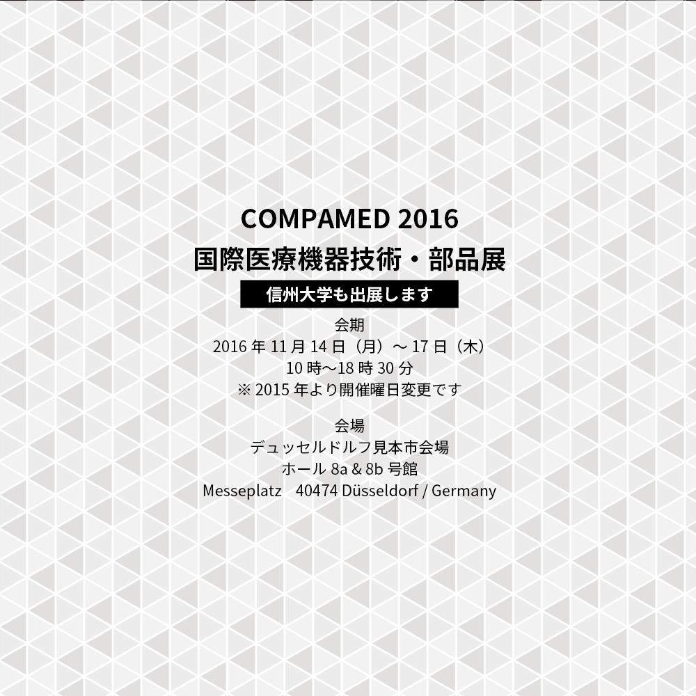 アイキャッチ画像:【イベント告知】COMPAMED 2016 国際医療機器技術・部品展