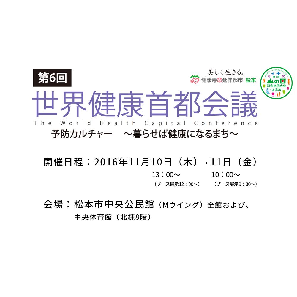 アイキャッチ画像:【イベント告知】第6回 世界健康首都会議