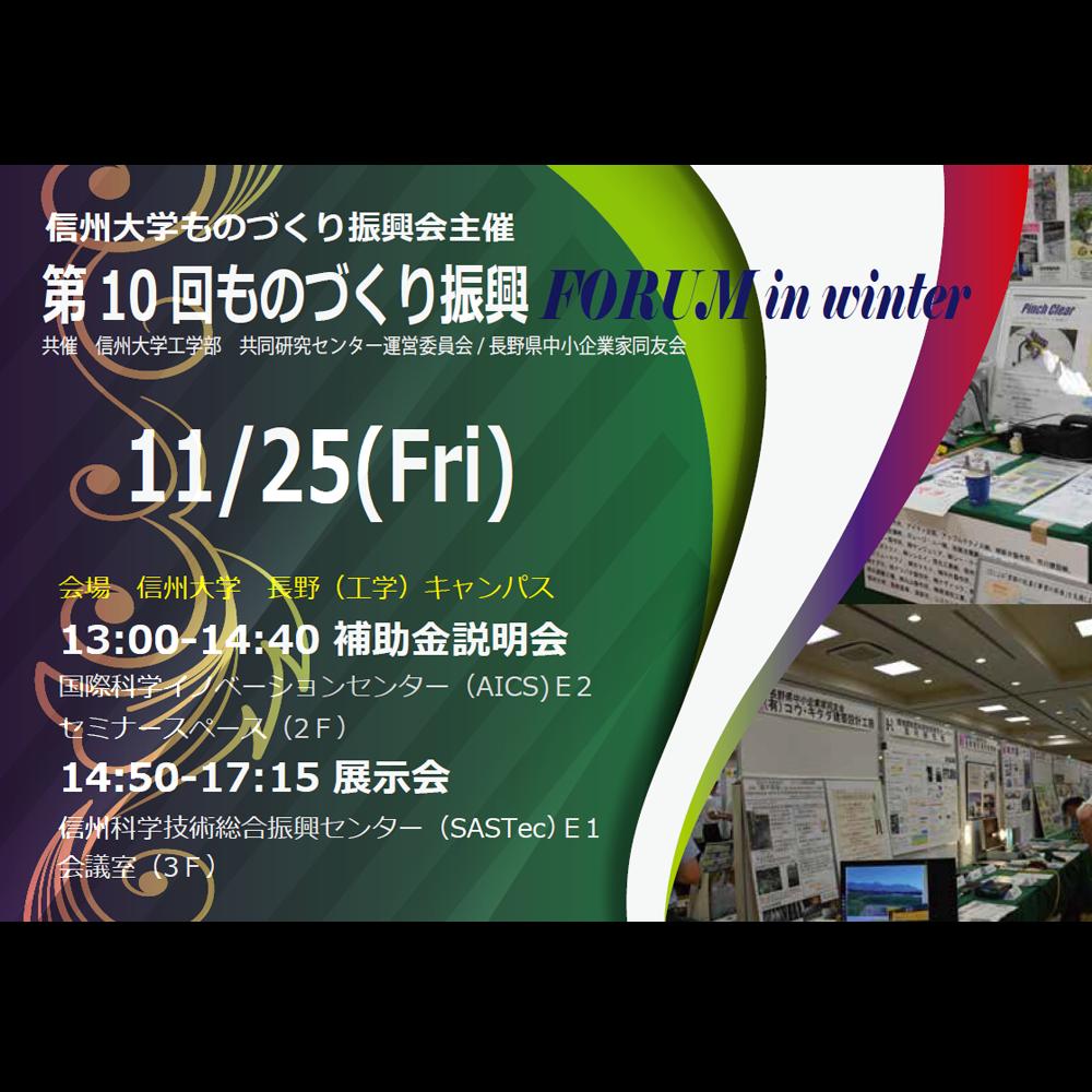 アイキャッチ画像:【開催告知】信州大学ものづくり振興会 第10回ものづくり振興フォーラム