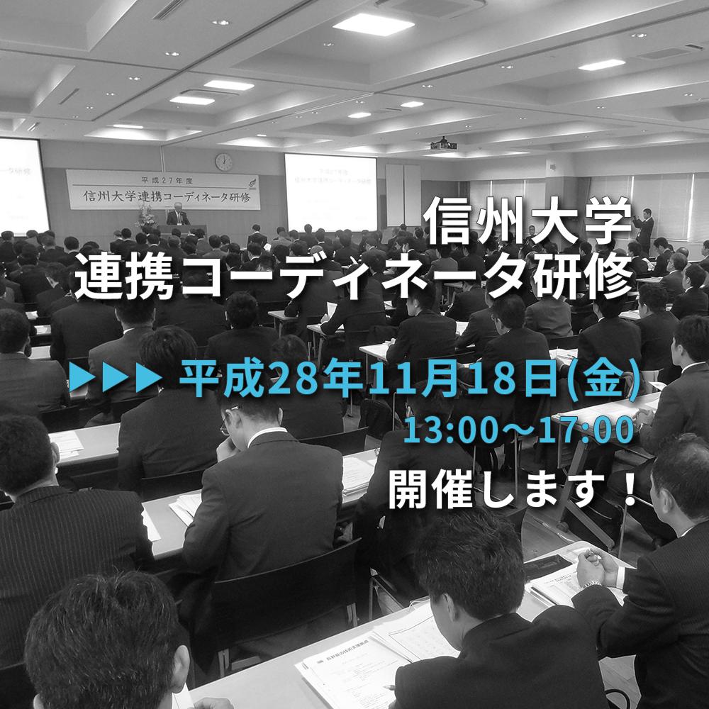 アイキャッチ画像:【開催告知】信州大学連携コーディネータ研修(11/18開催)