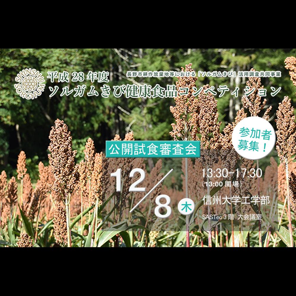 アイキャッチ画像:【参加者募集!】ソルガムきび健康食品コンペ 公開試食審査会