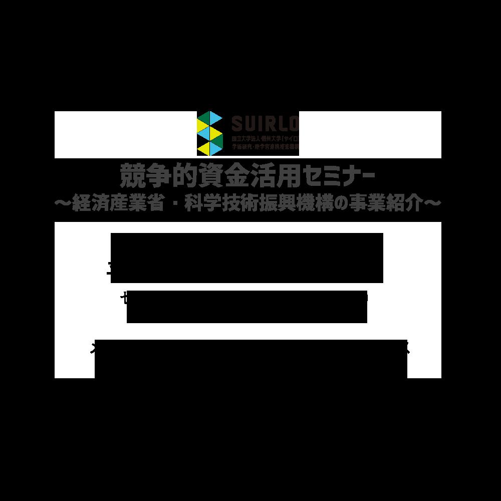 アイキャッチ画像:【開催告知】競争的資金活用セミナー~経済産業省・科学技術振興機構の事業紹介~