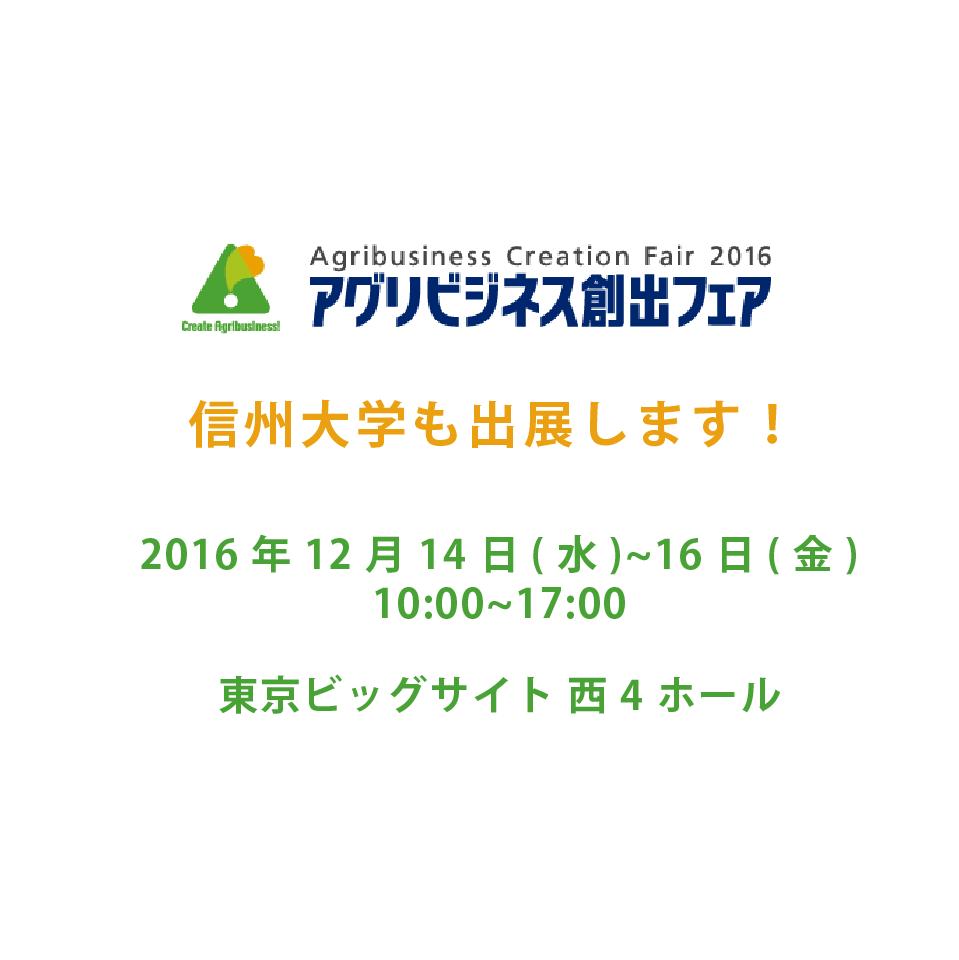 アイキャッチ画像:【開催告知】アグリビジネス創出フェア2016