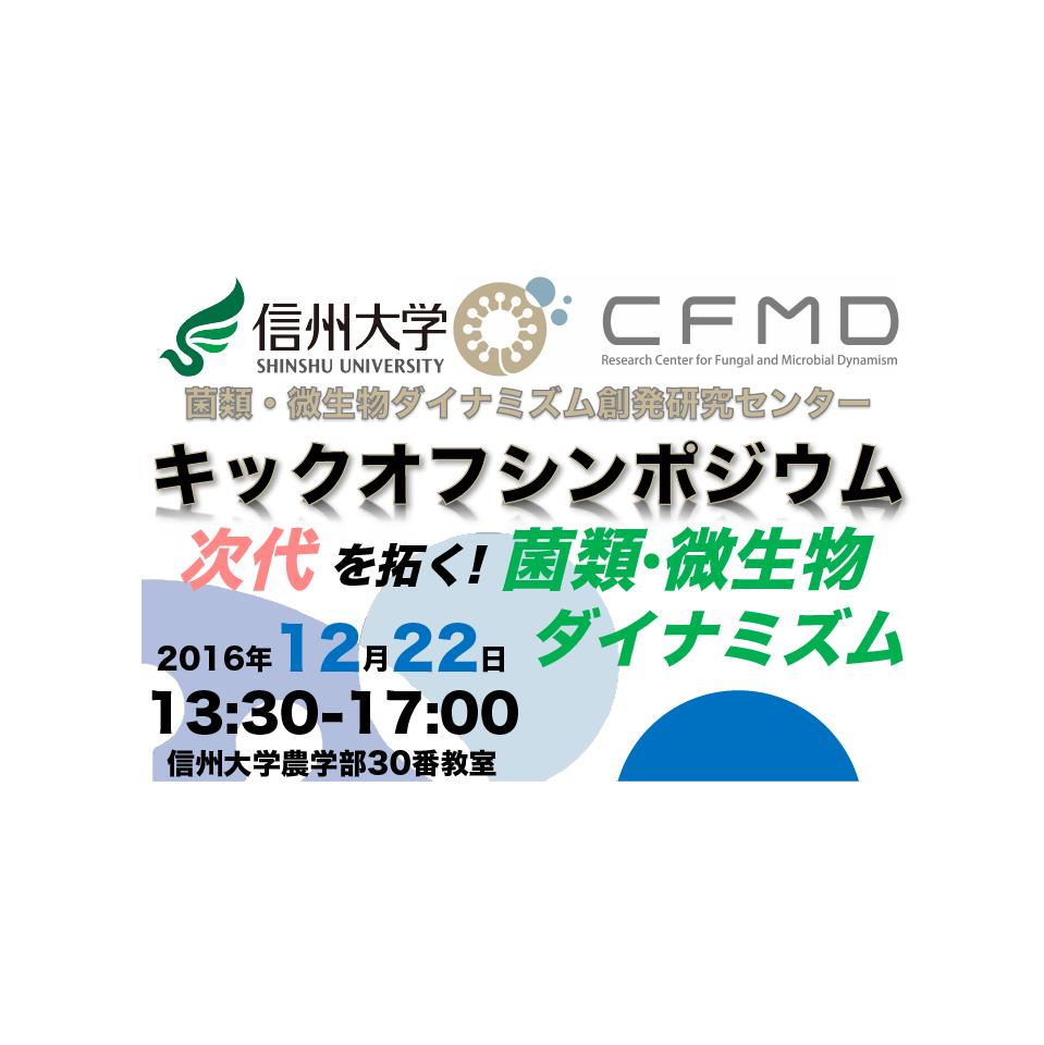 アイキャッチ画像:【開催告知】信州大学菌類・微生物ダイナミズム創発研究センター(CFMD)キックオフシンポジウム