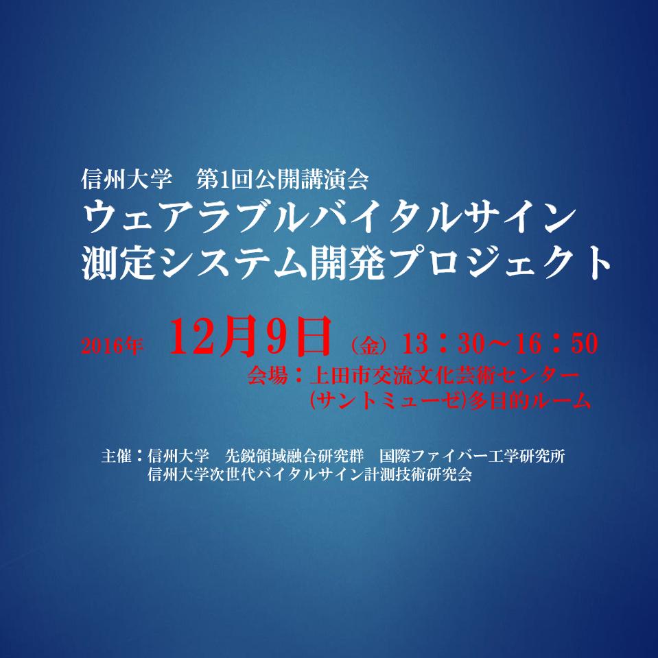アイキャッチ画像:【開催告知】信州大学 第1回公開講演会「ウェアラブルバイタルサイン 測定システム開発プロジェクト」