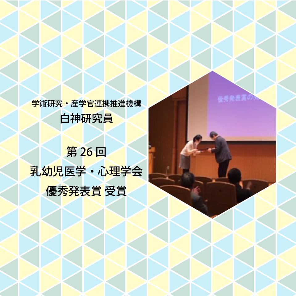 アイキャッチ画像:【報告】学術研究・産学官連携推進機構白神研究員が第26回乳幼児医学・心理学会において優秀発表賞を受賞