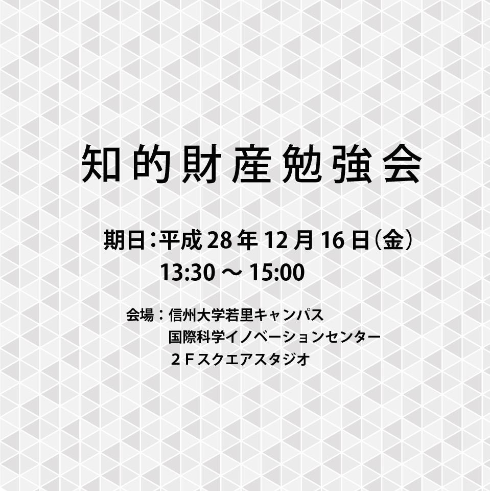 アイキャッチ画像:【開催告知】知的財産勉強会