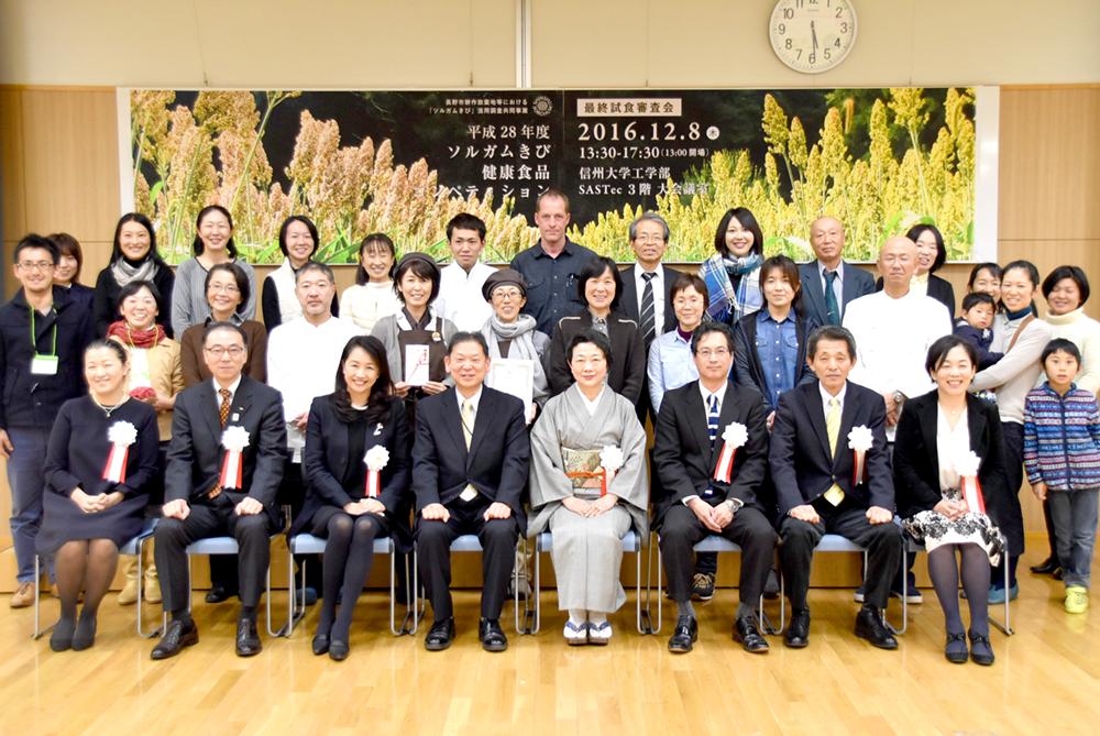 アイキャッチ画像:【開催報告】平成28年度ソルガムきび健康食品コンペティション