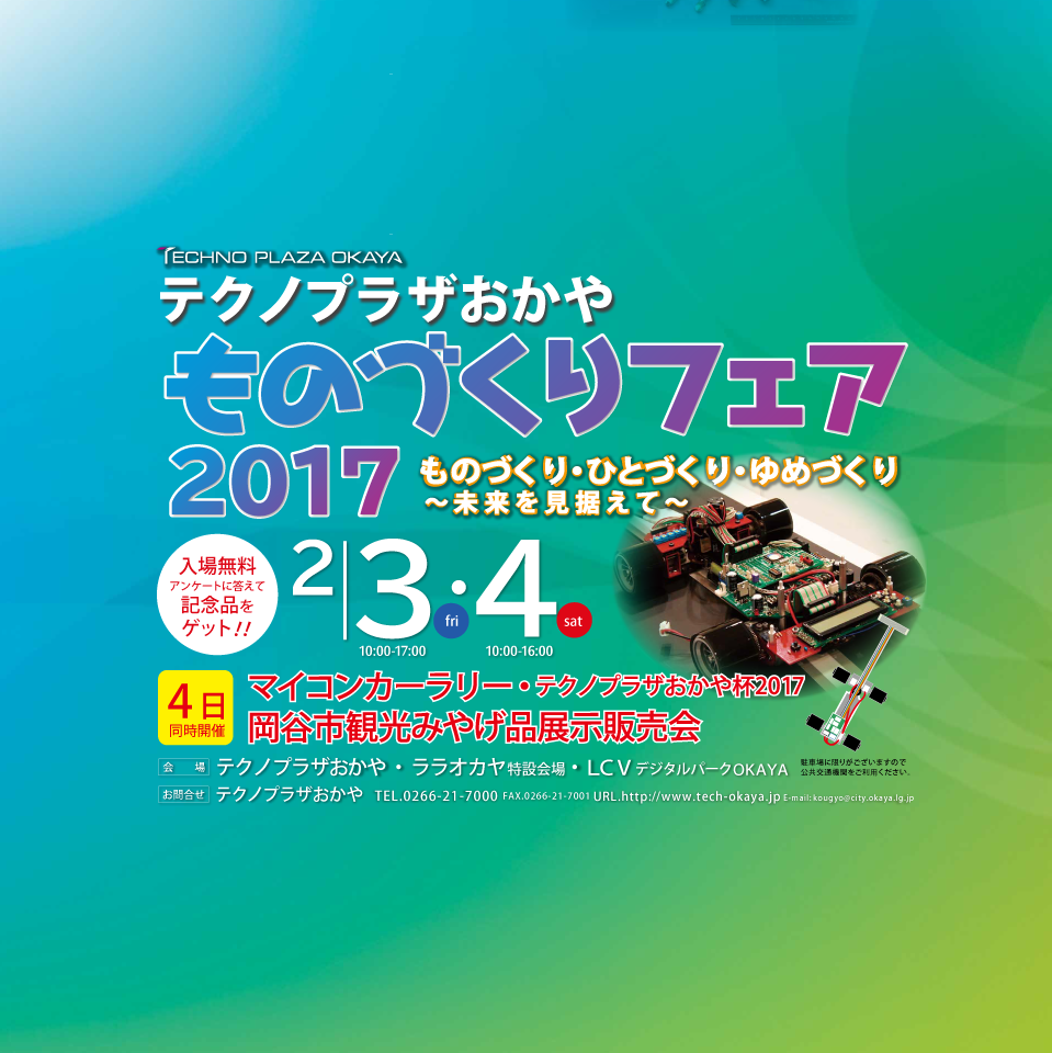 アイキャッチ画像:【開催告知】テクノプラザおかや ものづくりフェア2017