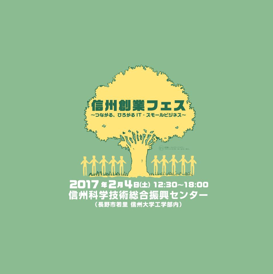 アイキャッチ画像:【開催告知】信州創業フェス