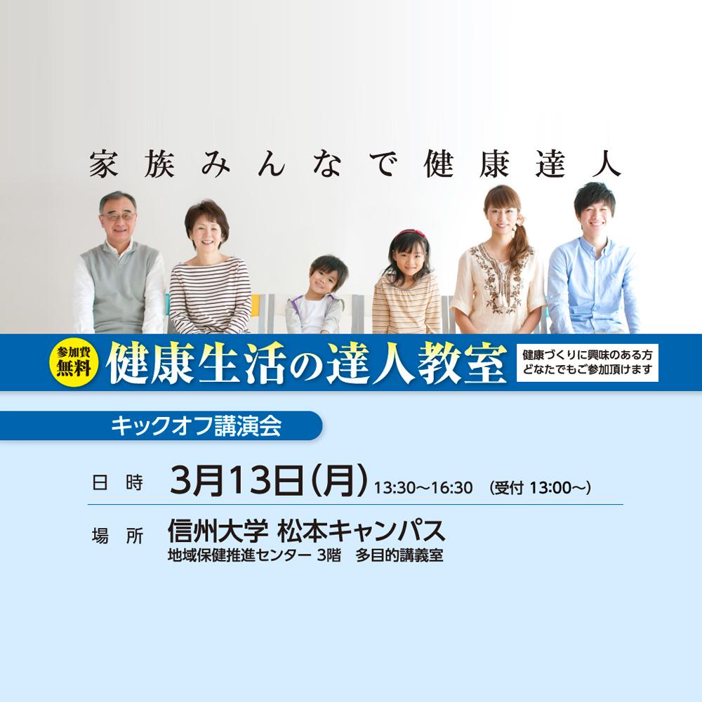 アイキャッチ画像:【開催告知】健康生活の達人教室 キックオフ講演会