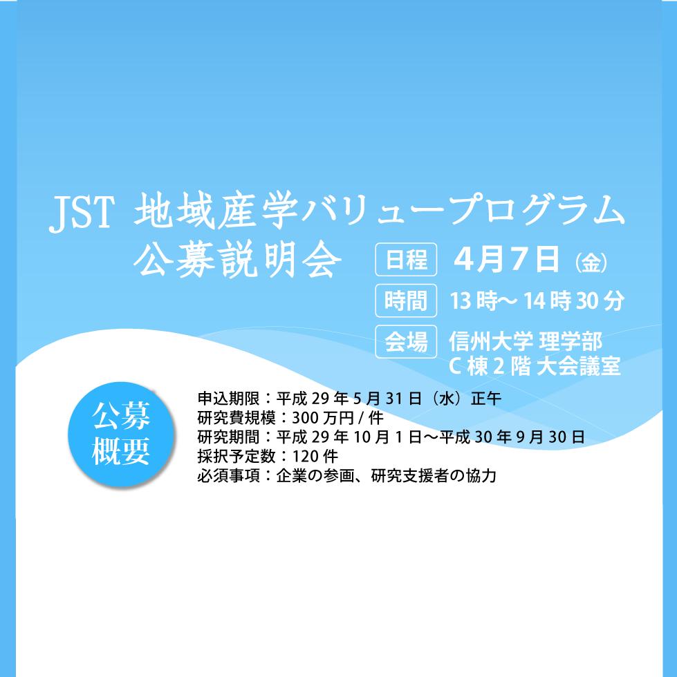 アイキャッチ画像:【開催告知】JST 地域産学バリュープログラム公募説明会