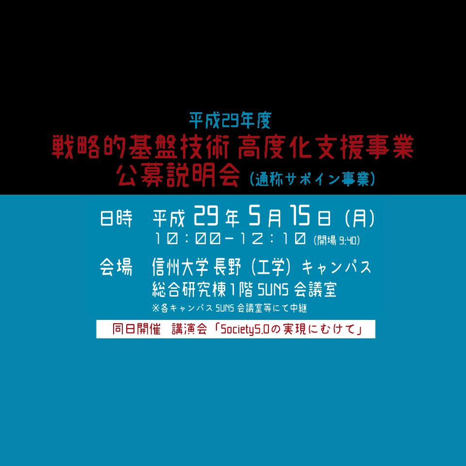 アイキャッチ画像:【開催告知】戦略的基盤技術高度化支援事業(サポイン事業)公募説明会