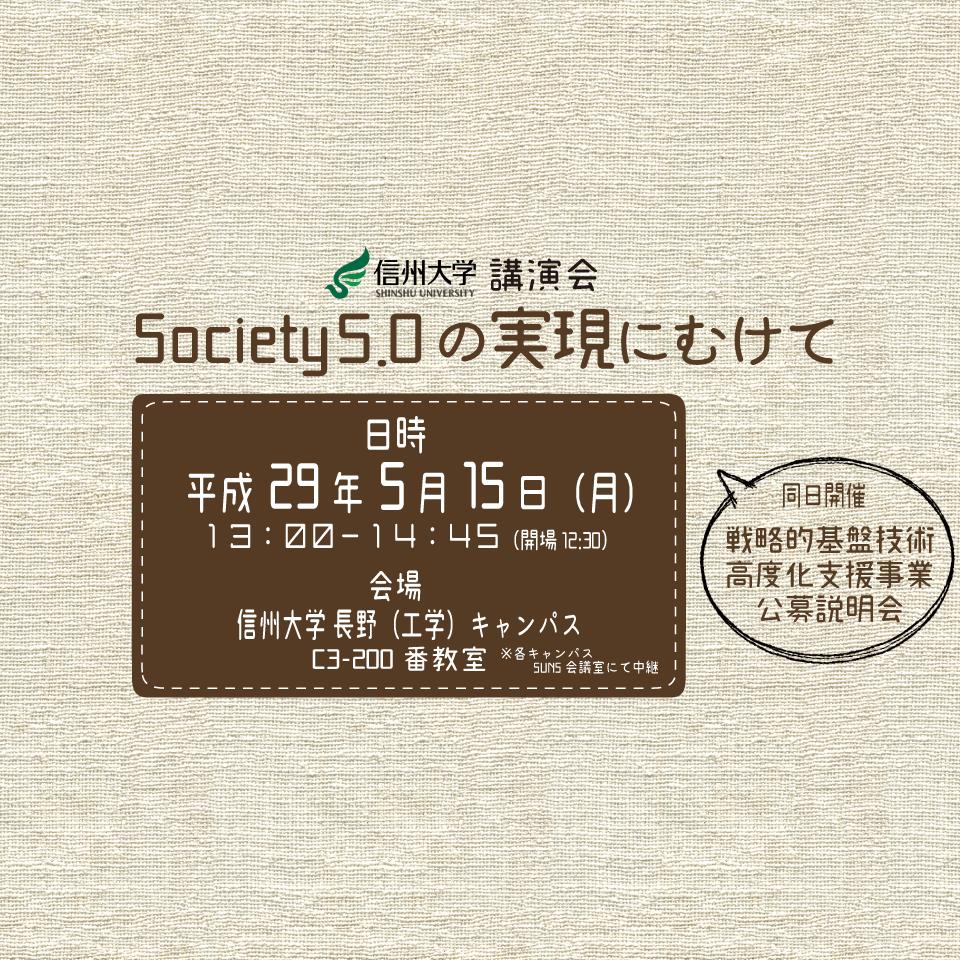 アイキャッチ画像:【開催告知】講演会「Society5.0の実現にむけて」