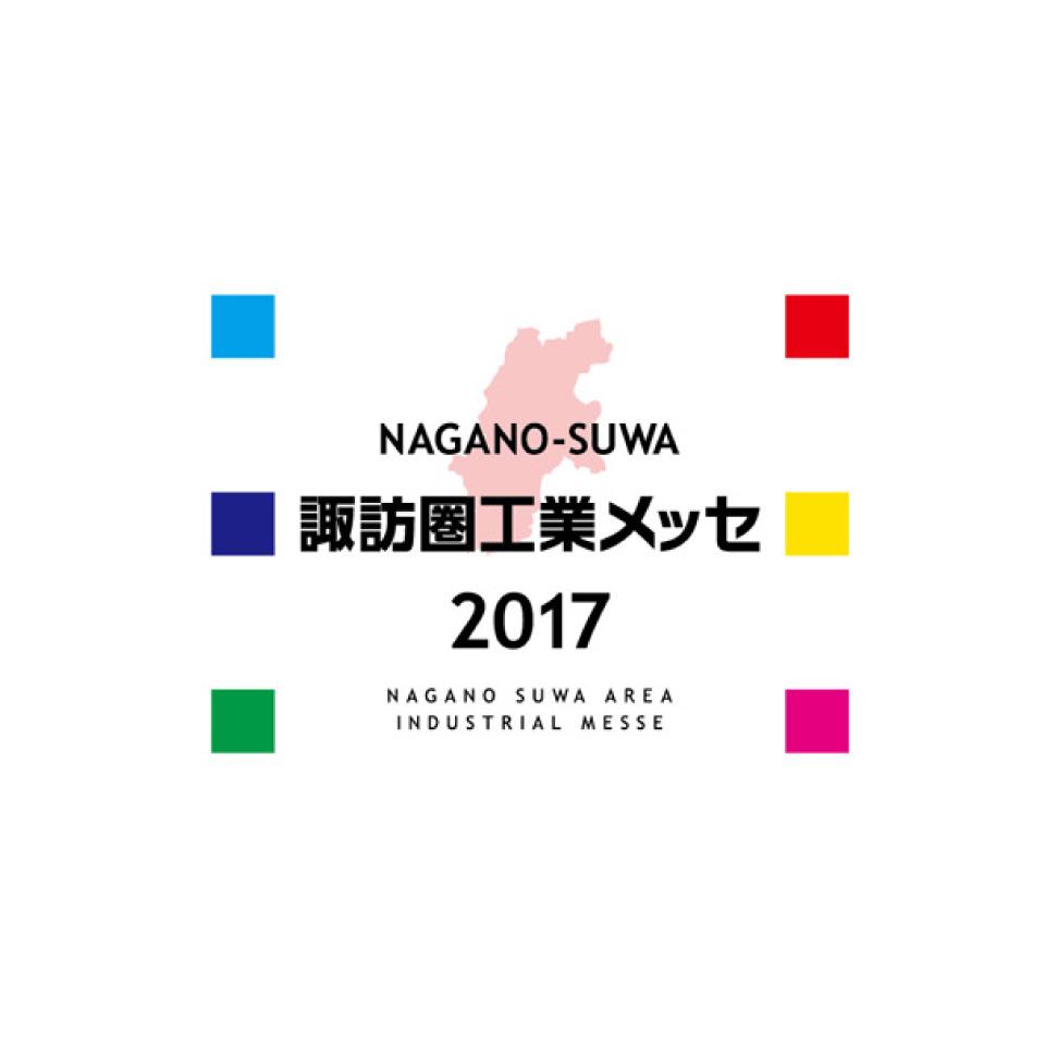 アイキャッチ画像:【開催告知】諏訪圏工業メッセ2017