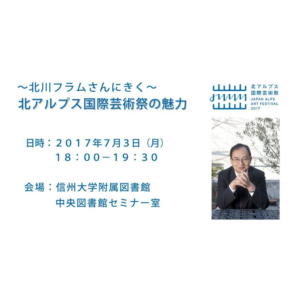 アイキャッチ画像:【開催告知】〜北川フラムさんにきく〜 北アルプス国際芸術祭の魅力