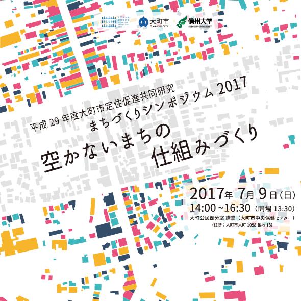 アイキャッチ画像:【開催告知】大町市定住促進共同研究 「まちづくりシンポジウム2017−空かないまちの仕組みづくり」