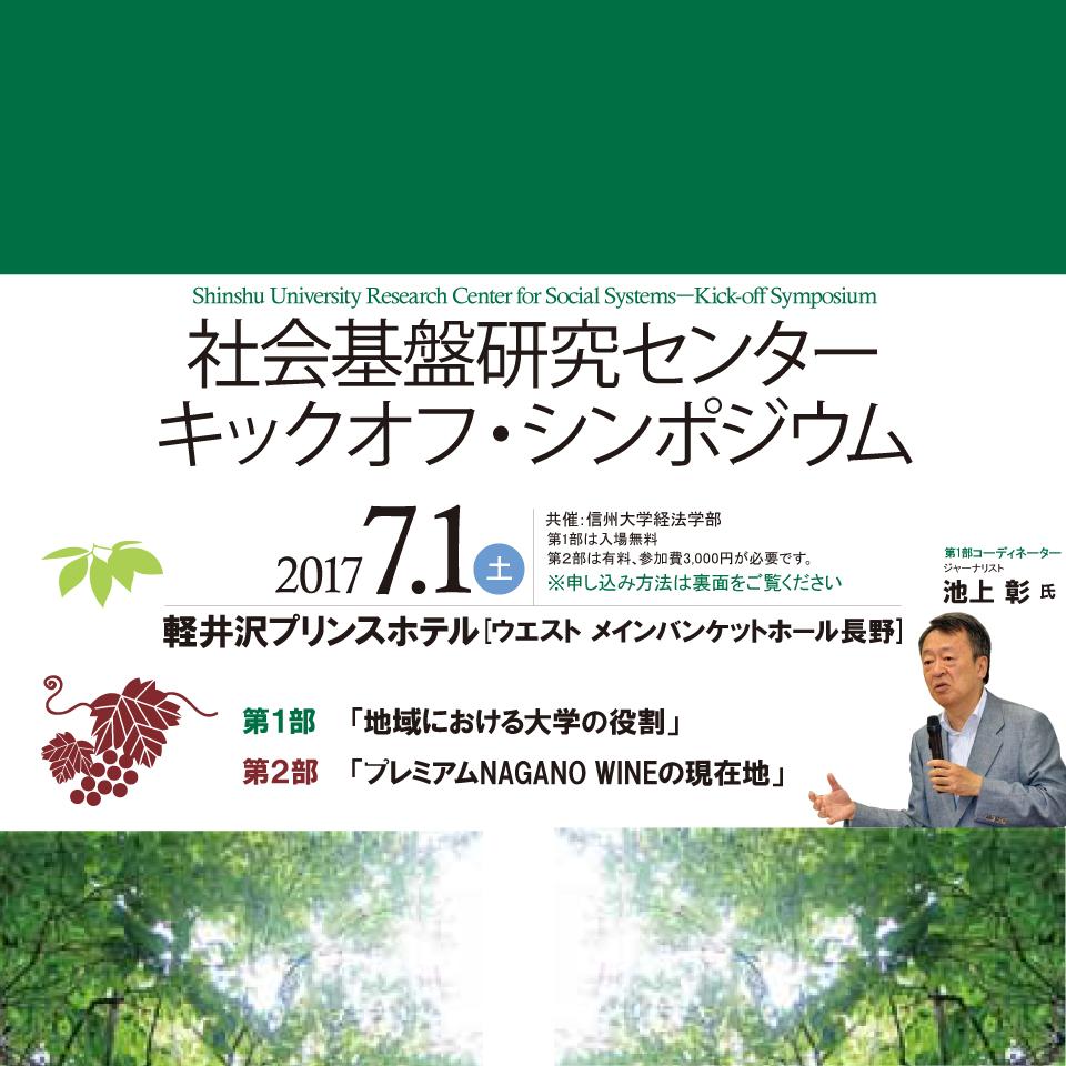 アイキャッチ画像:【開催告知】社会基盤研究センターキックオフ・シンポジウム