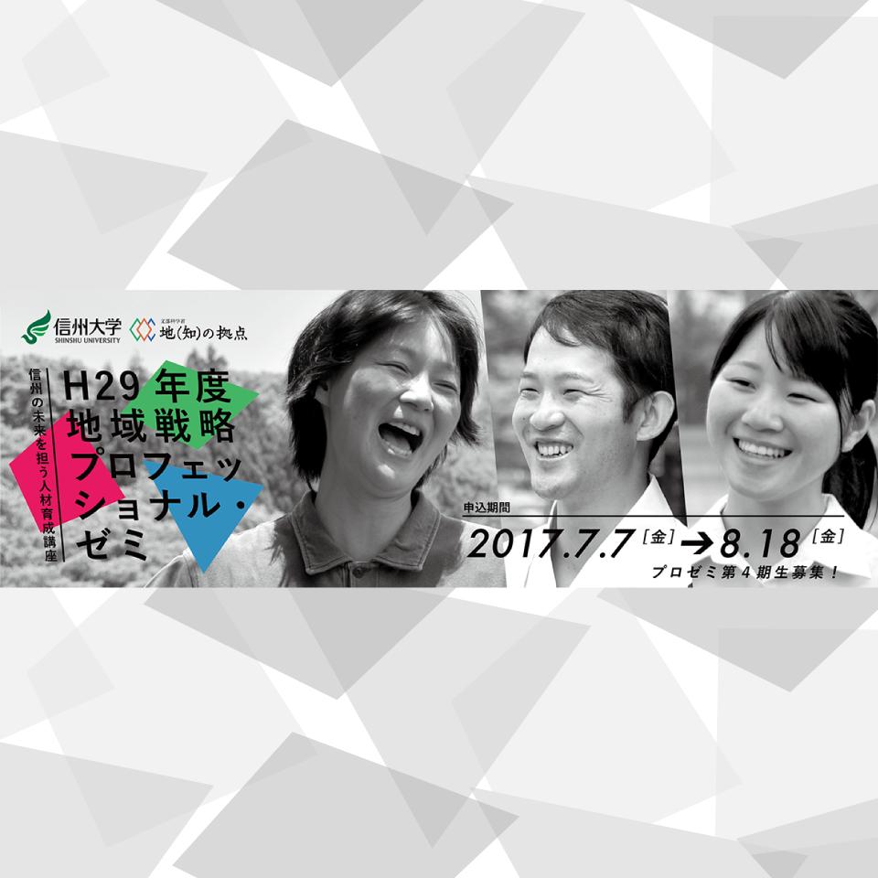 アイキャッチ画像:【受講生募集】平成29年度 地域戦略プロフェッショナル・ゼミ