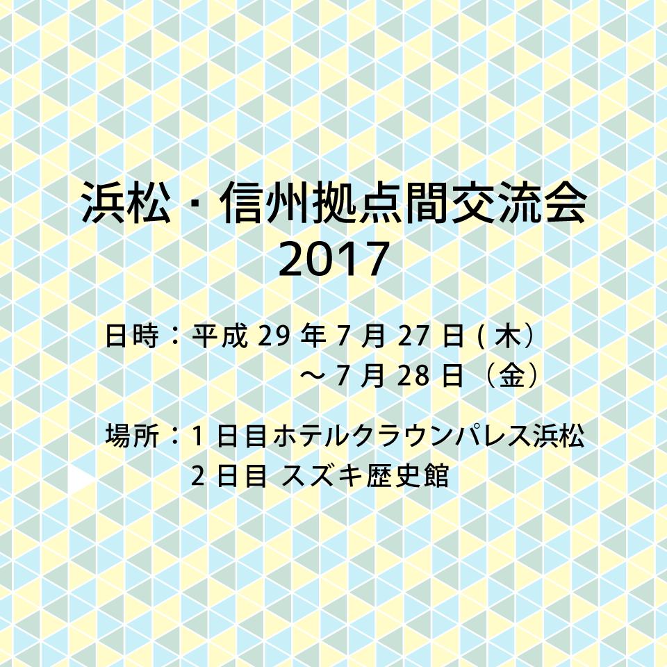 アイキャッチ画像:【開催告知】浜松・信州拠点間交流会2017