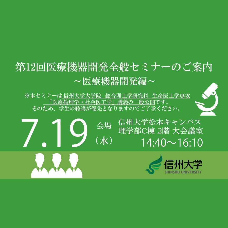 アイキャッチ画像:【開催告知】第12回医療機器開発全般セミナー~医療機器開発編~