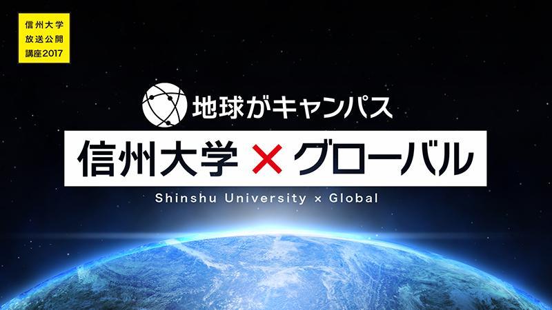 アイキャッチ画像:【TV放送告知】平成29年度放送公開講座「地球がキャンパス 信州大学×グローバル」(SBC信越放送)