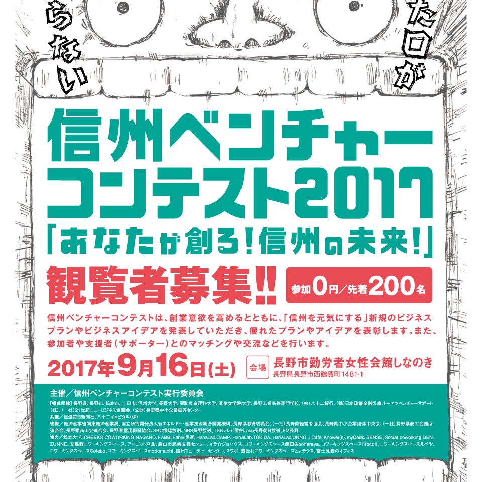 アイキャッチ画像:【開催告知】信州ベンチャーコンテスト2017観覧者募集