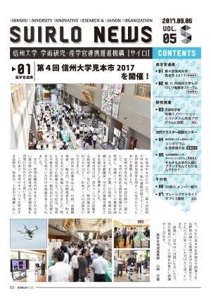 アイキャッチ画像:SUIRLO NEWS【vol.5】