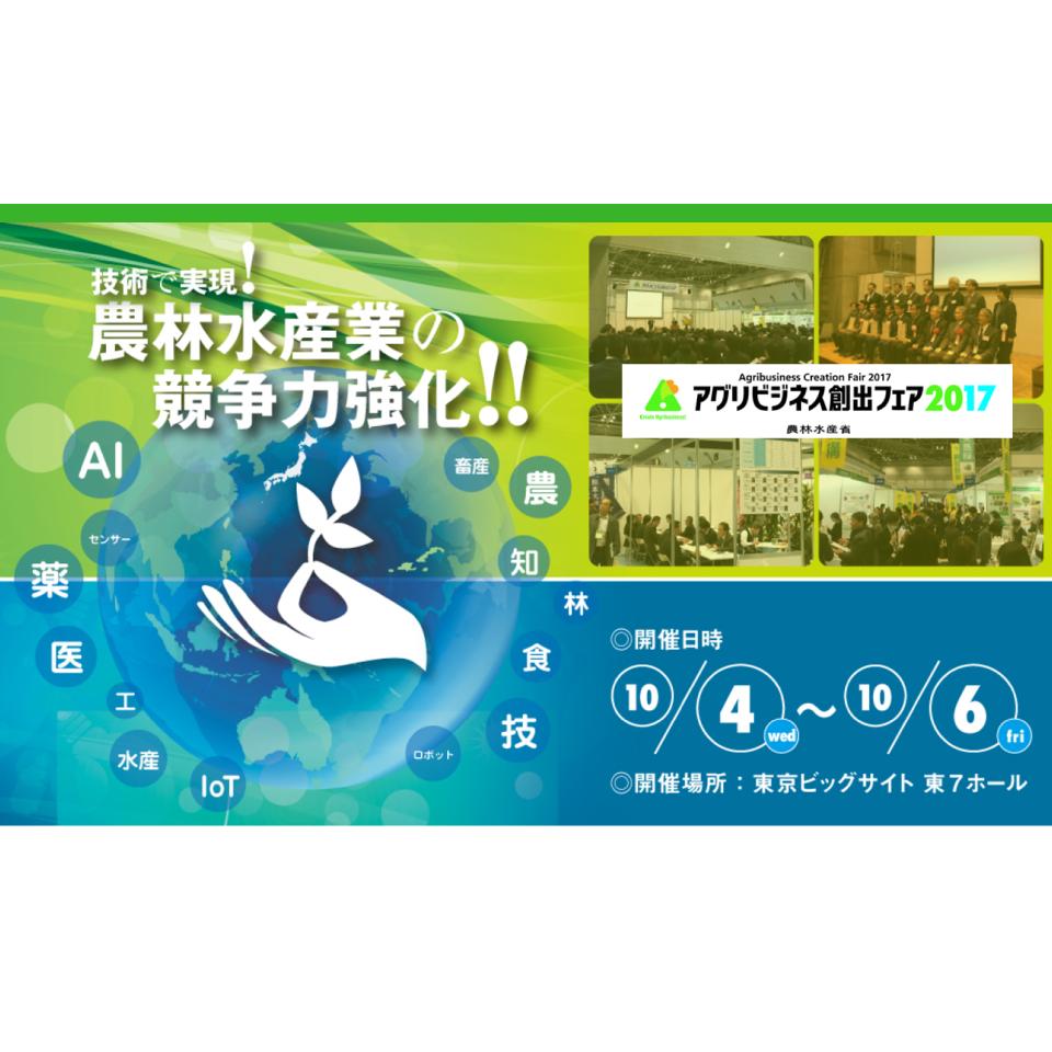 アイキャッチ画像:【開催告知】アグリビジネス創出フェア2017