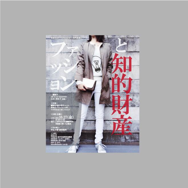 アイキャッチ画像:【開催告知】知的財産セミナー「ファッションと知的財産 」