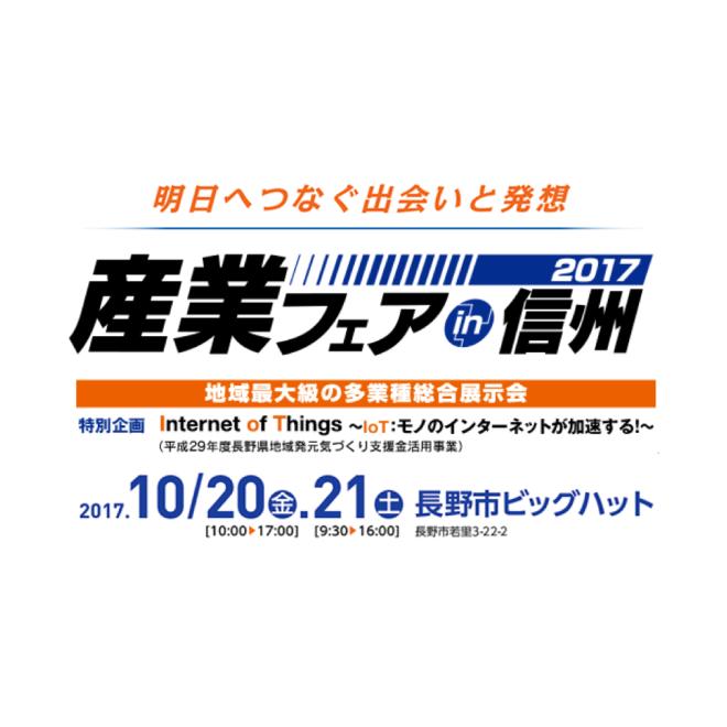 アイキャッチ画像:【開催告知】産業フェアin信州2017